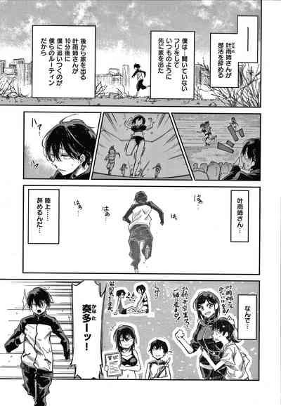Kimi to Shitai Onee-san 5