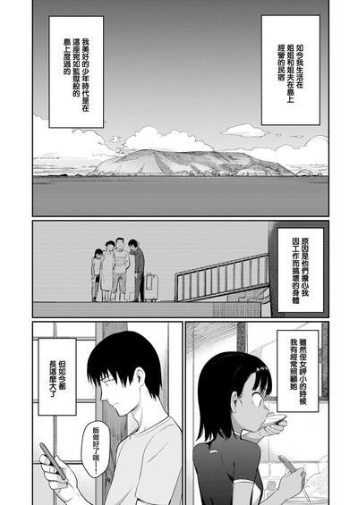 Shiokaze ni Fuka Retanode- Chapter 1 1