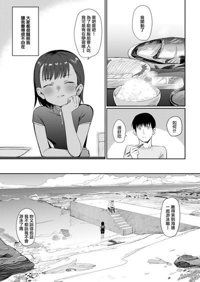 Shiokaze ni Fuka Retanode- Chapter 1 2