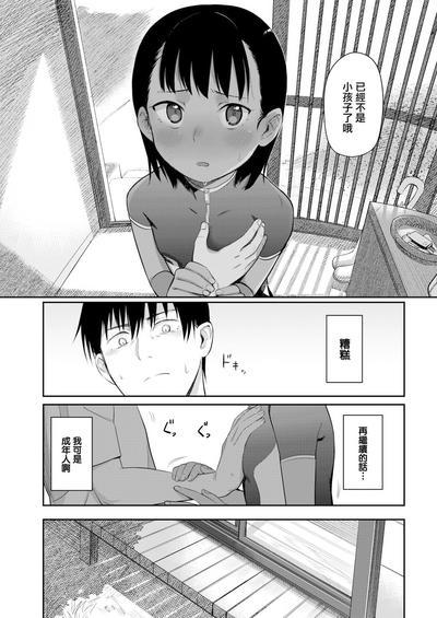Shiokaze ni Fuka Retanode- Chapter 1 8