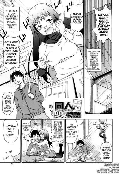 Doujin Shoujo Monogatari 4