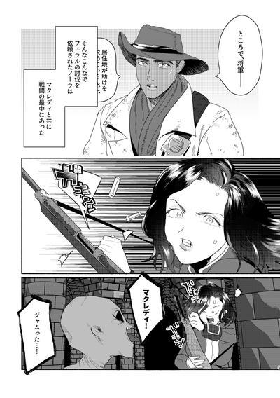 RAD No Sei Desu! 2
