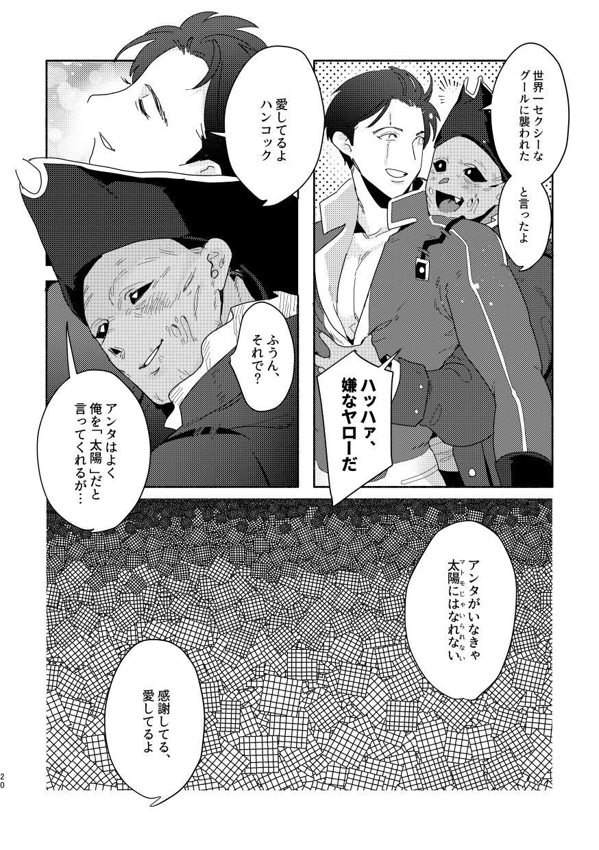 111 ♂ × Hankokku 18