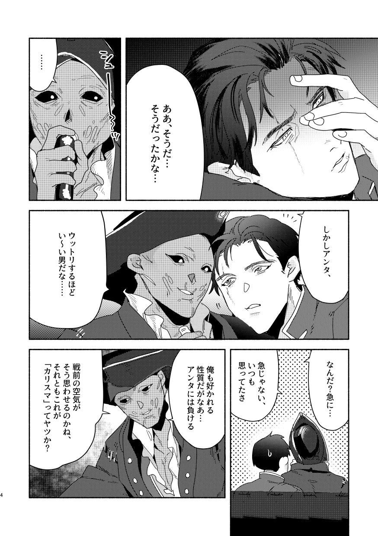 111 ♂ × Hankokku 2