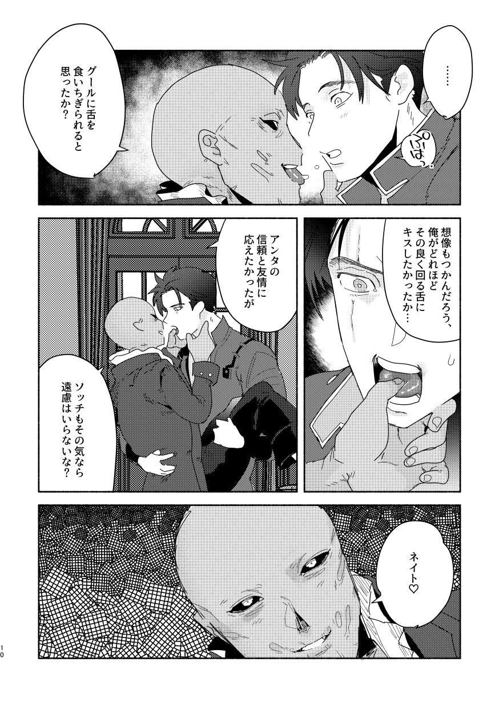 111 ♂ × Hankokku 8