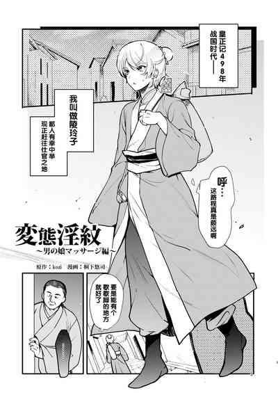 Hentai Inmon Otokonoko Massage 1