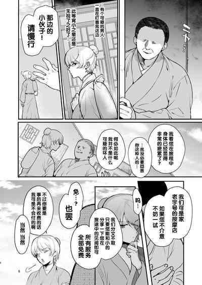 Hentai Inmon Otokonoko Massage 2