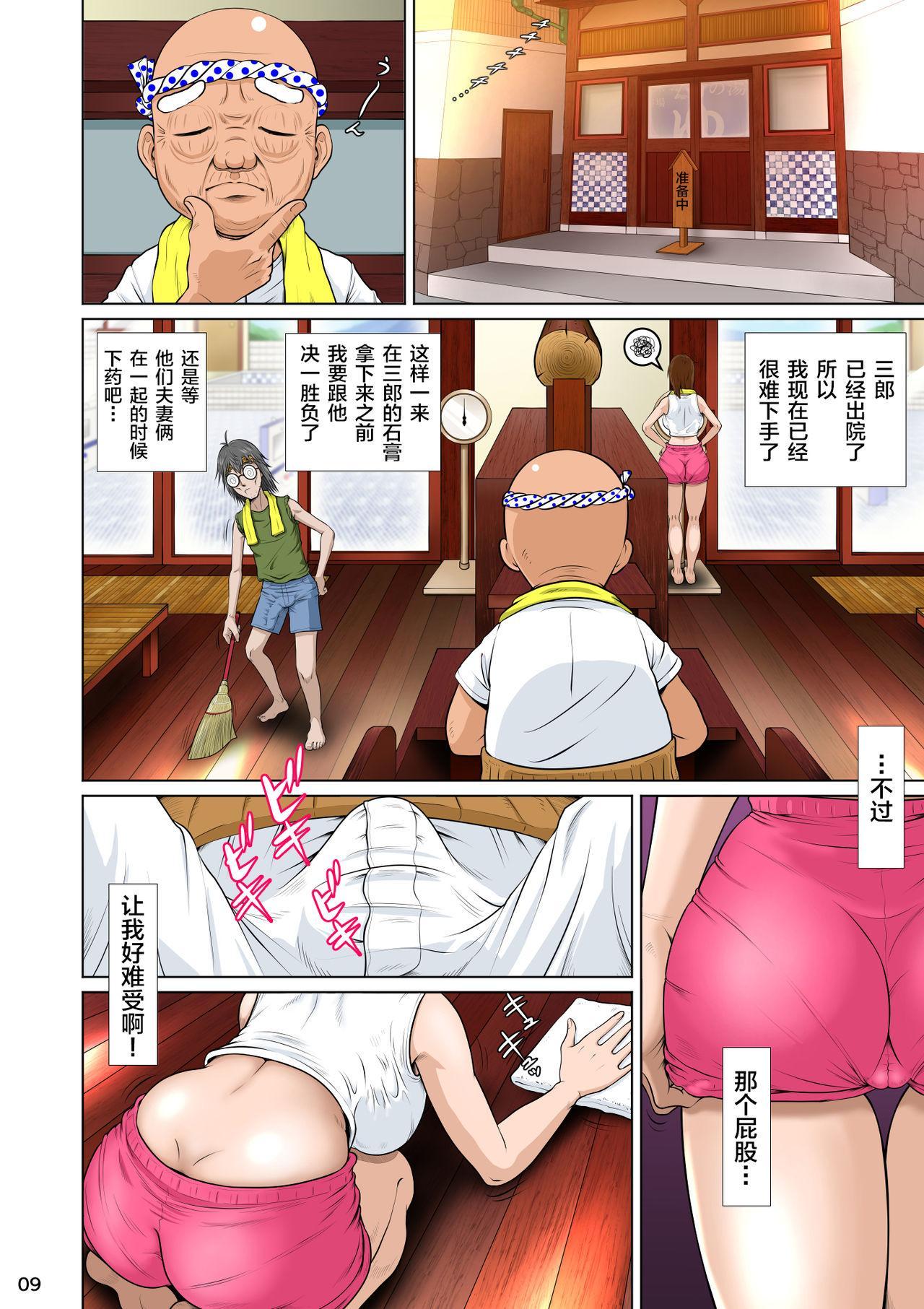 Akasuri Yubana no Chizuru-san Ha no Shou 10
