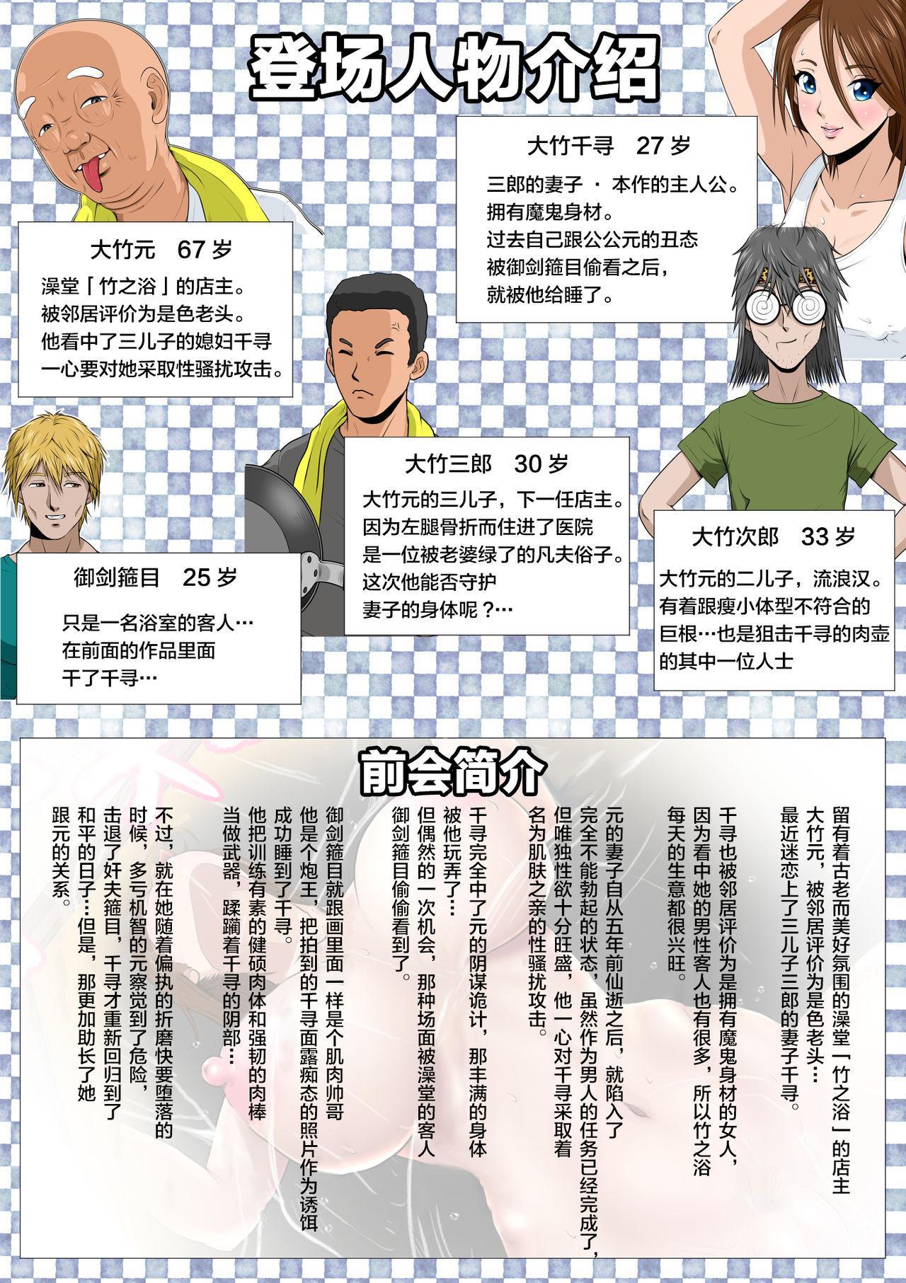 Akasuri Yubana no Chizuru-san Ha no Shou 1