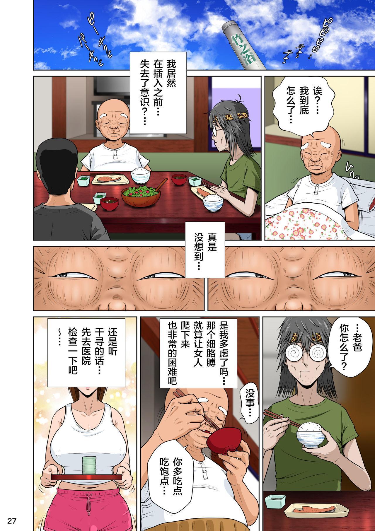 Akasuri Yubana no Chizuru-san Ha no Shou 28