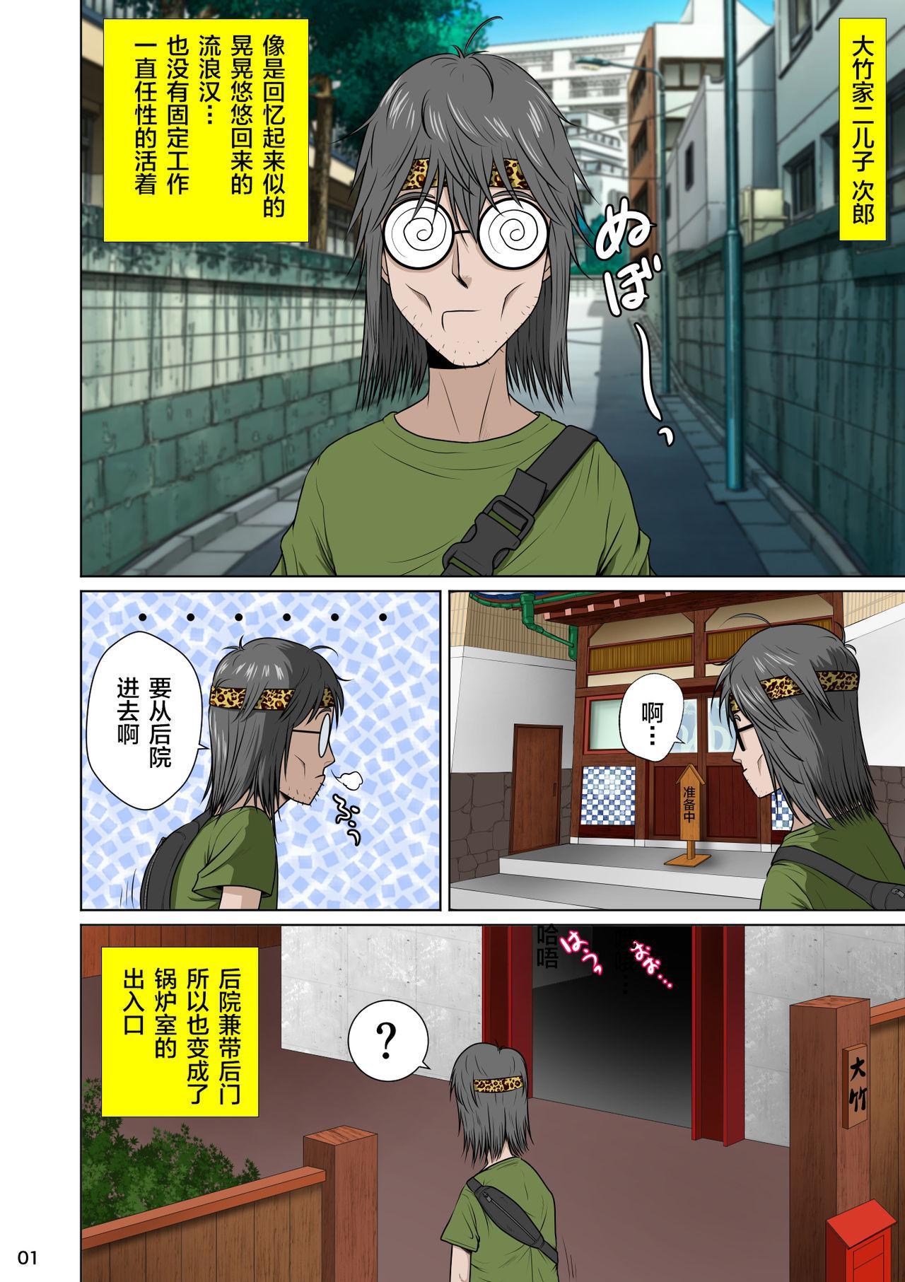 Akasuri Yubana no Chizuru-san Ha no Shou 2