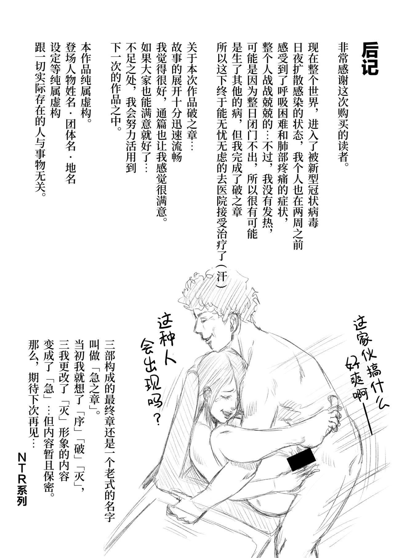 Akasuri Yubana no Chizuru-san Ha no Shou 48
