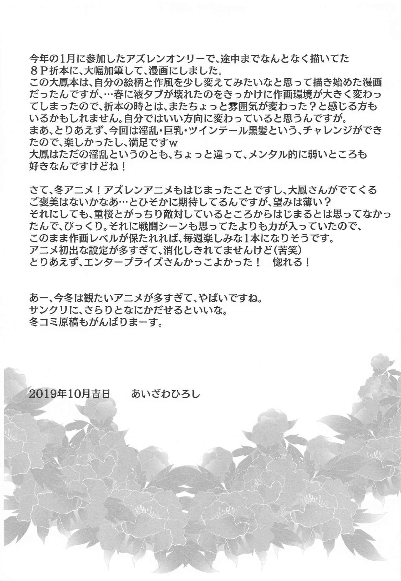 Gusai Taihou no Midara na Nichijou 17