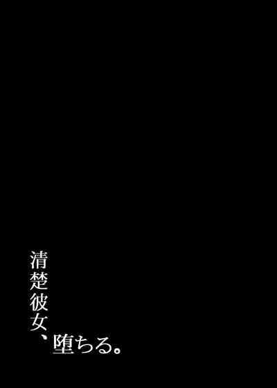 Seiso Kanojo, Ochiru || The Pure Girlfriend's Fall 1