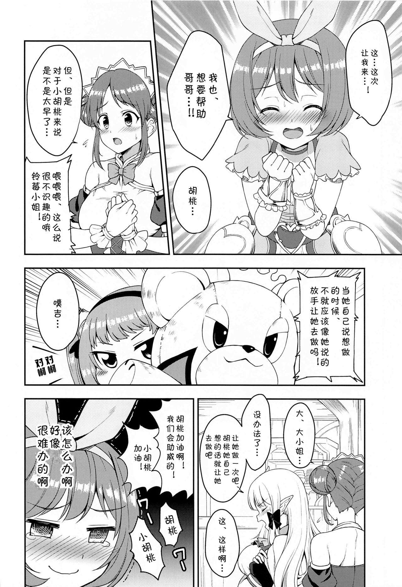Aruji-sama, Nukinuki Itashimashou! 2 10