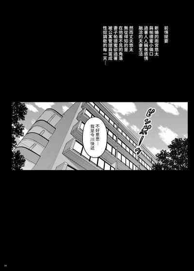 Tsumareta Ikoku no Hana III | 被摘取的異國之花 III 2