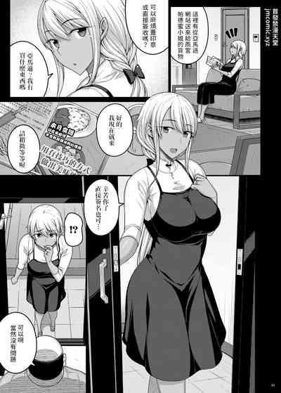 Tsumareta Ikoku no Hana III | 被摘取的異國之花 III 3