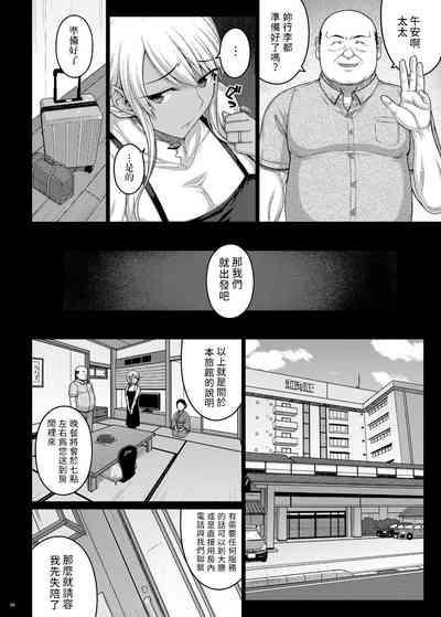 Tsumareta Ikoku no Hana III | 被摘取的異國之花 III 4