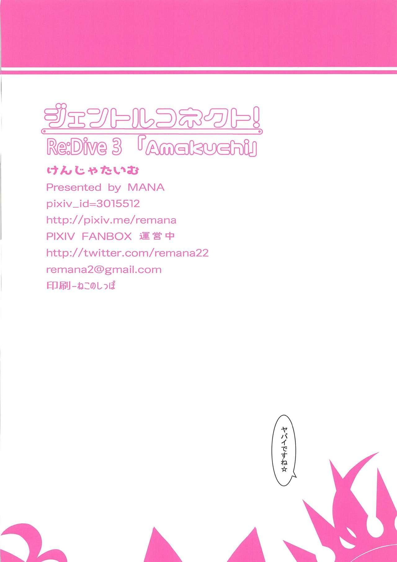 """Gentle Connect! Re:Dive 3 """"Amakuchi"""" 16"""
