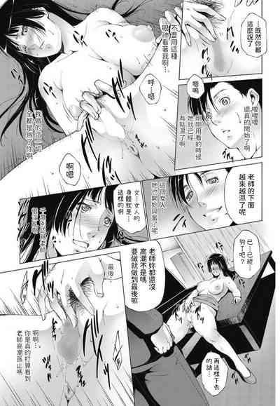 Onna Kyoushi no Shikaku 6
