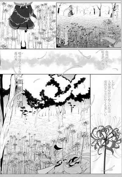 Miyako Hyakkei Chukan 6