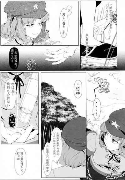 Miyako Hyakkei Chukan 7
