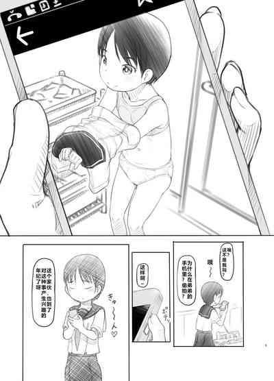 Sei ni Kyoumi ga Detekita Otouto ni Jikan Teishi Appli o Ataete Mita 3