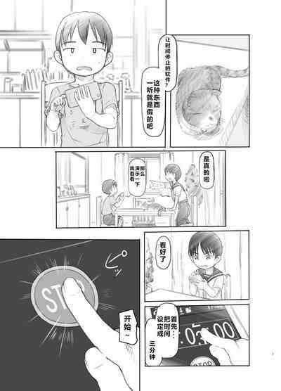 Sei ni Kyoumi ga Detekita Otouto ni Jikan Teishi Appli o Ataete Mita 5