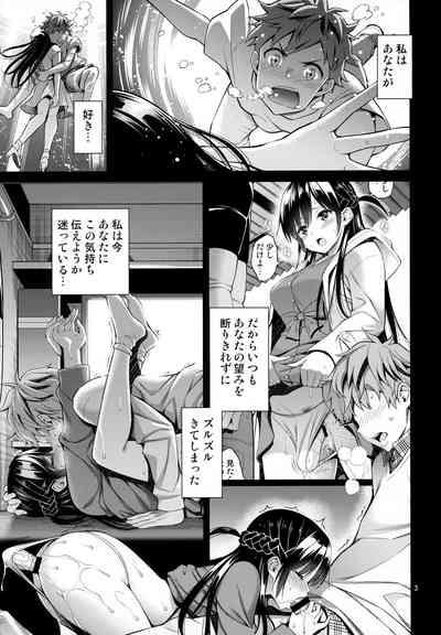 Rental Kanojo Osawari Shimasu 03 1
