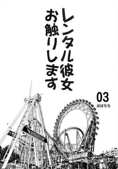 Rental Kanojo Osawari Shimasu 03 2