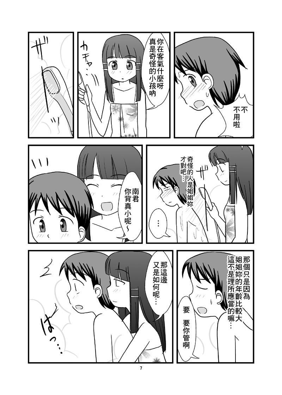 Himitsu no Ofuro! 9