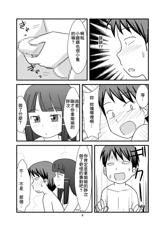 Himitsu no Ofuro! 10