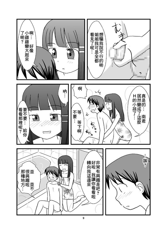 Himitsu no Ofuro! 11