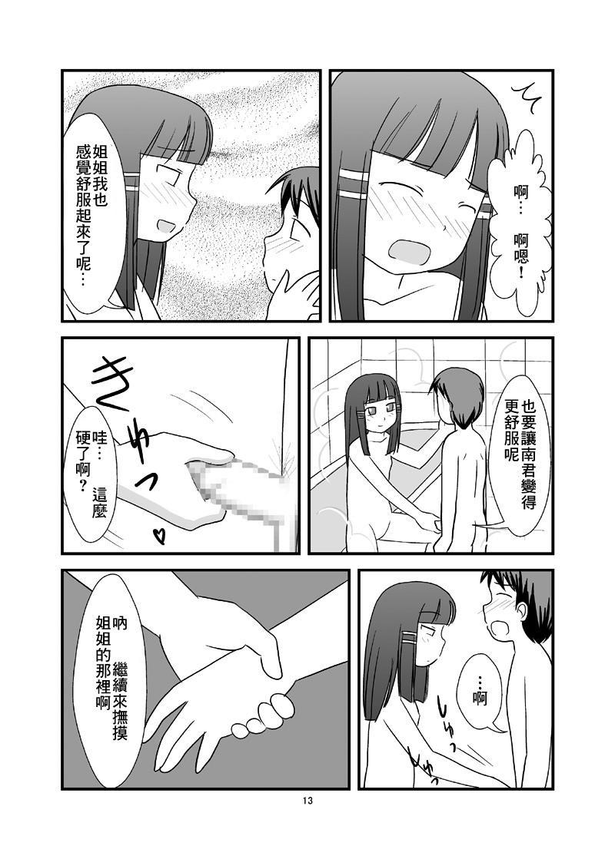Himitsu no Ofuro! 15