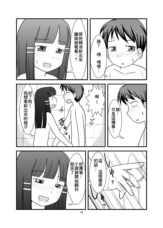 Himitsu no Ofuro! 17