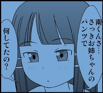 Himitsu no Ofuro! 23
