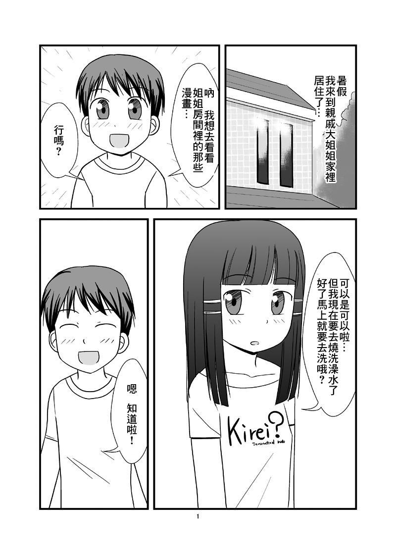 Himitsu no Ofuro! 3