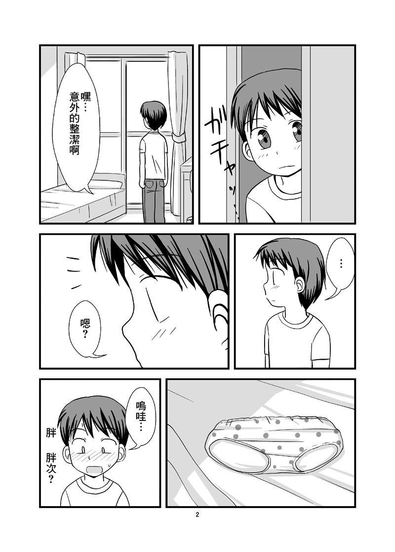 Himitsu no Ofuro! 4