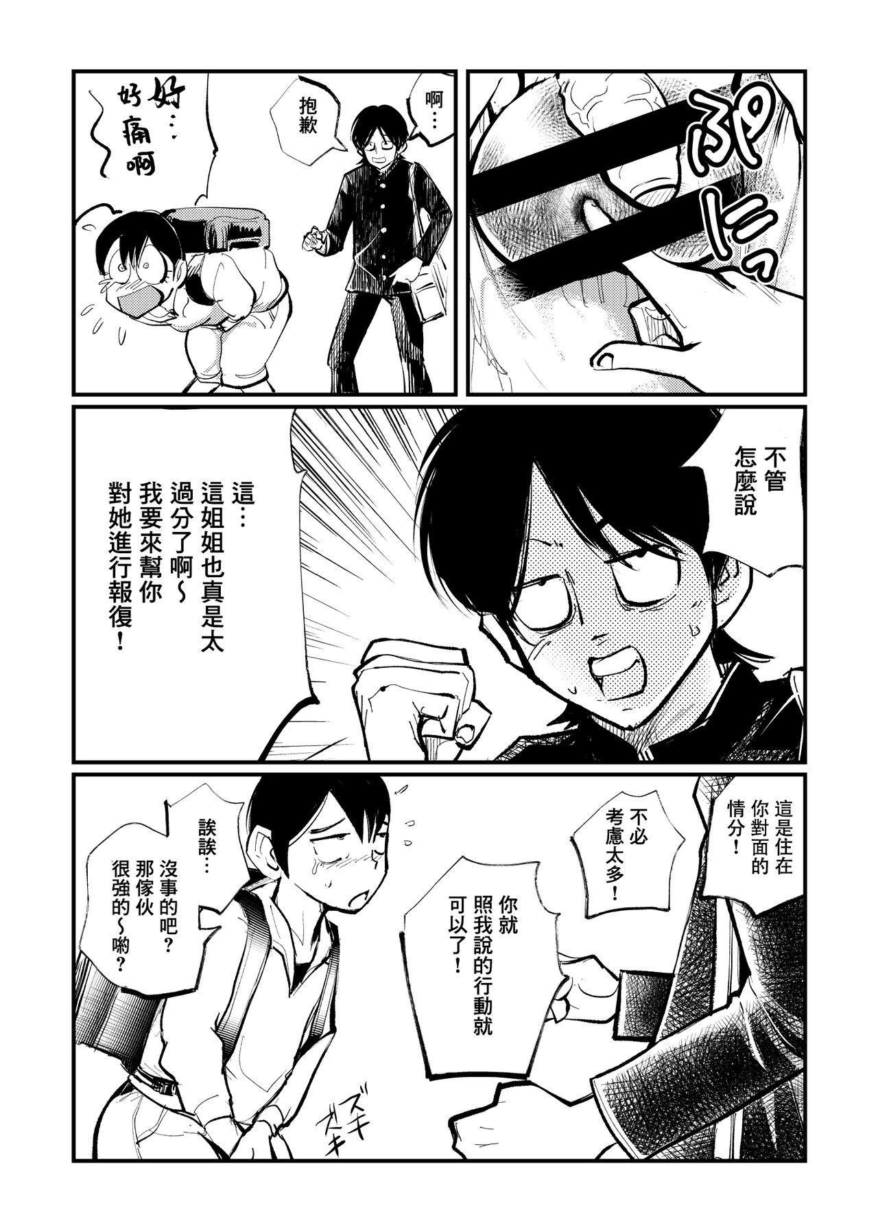 Omukai-san wa SM Kyoudai 12
