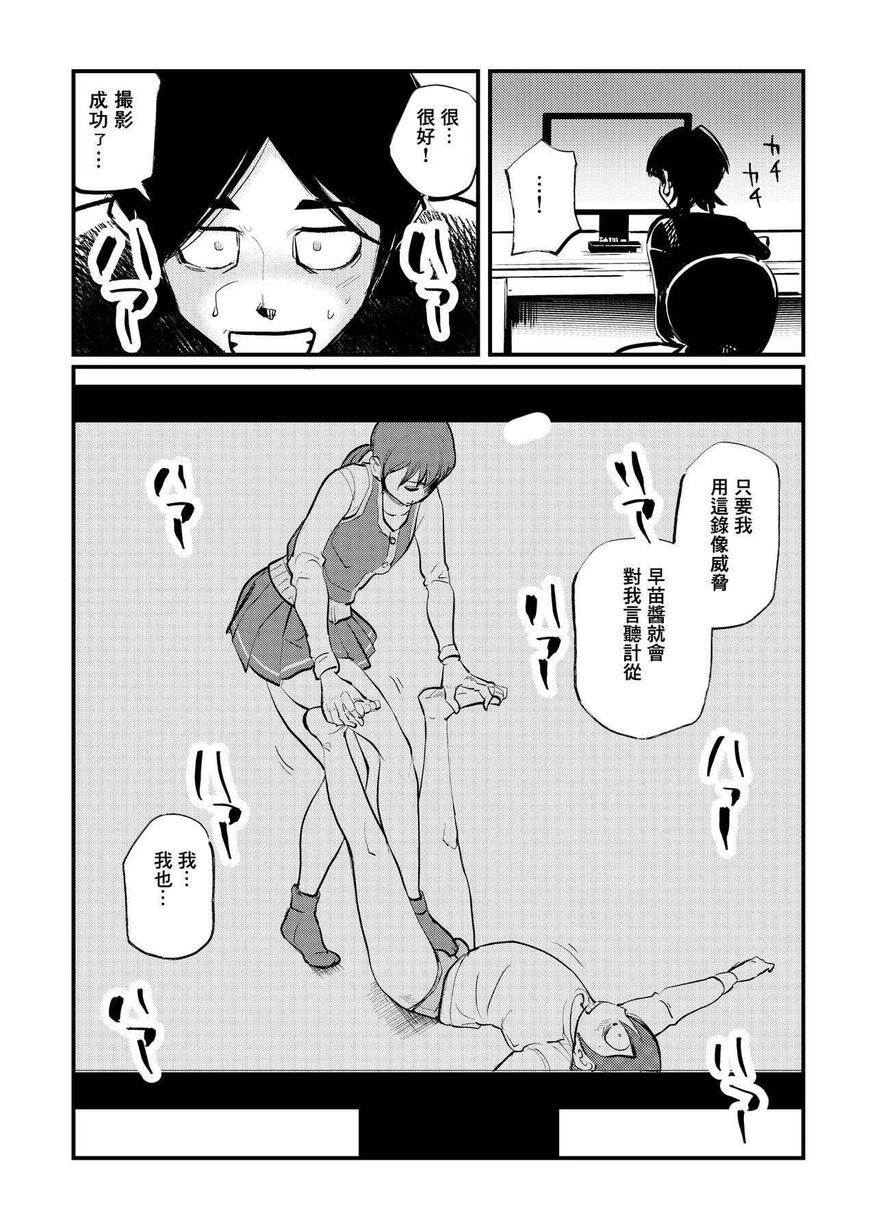 Omukai-san wa SM Kyoudai 15