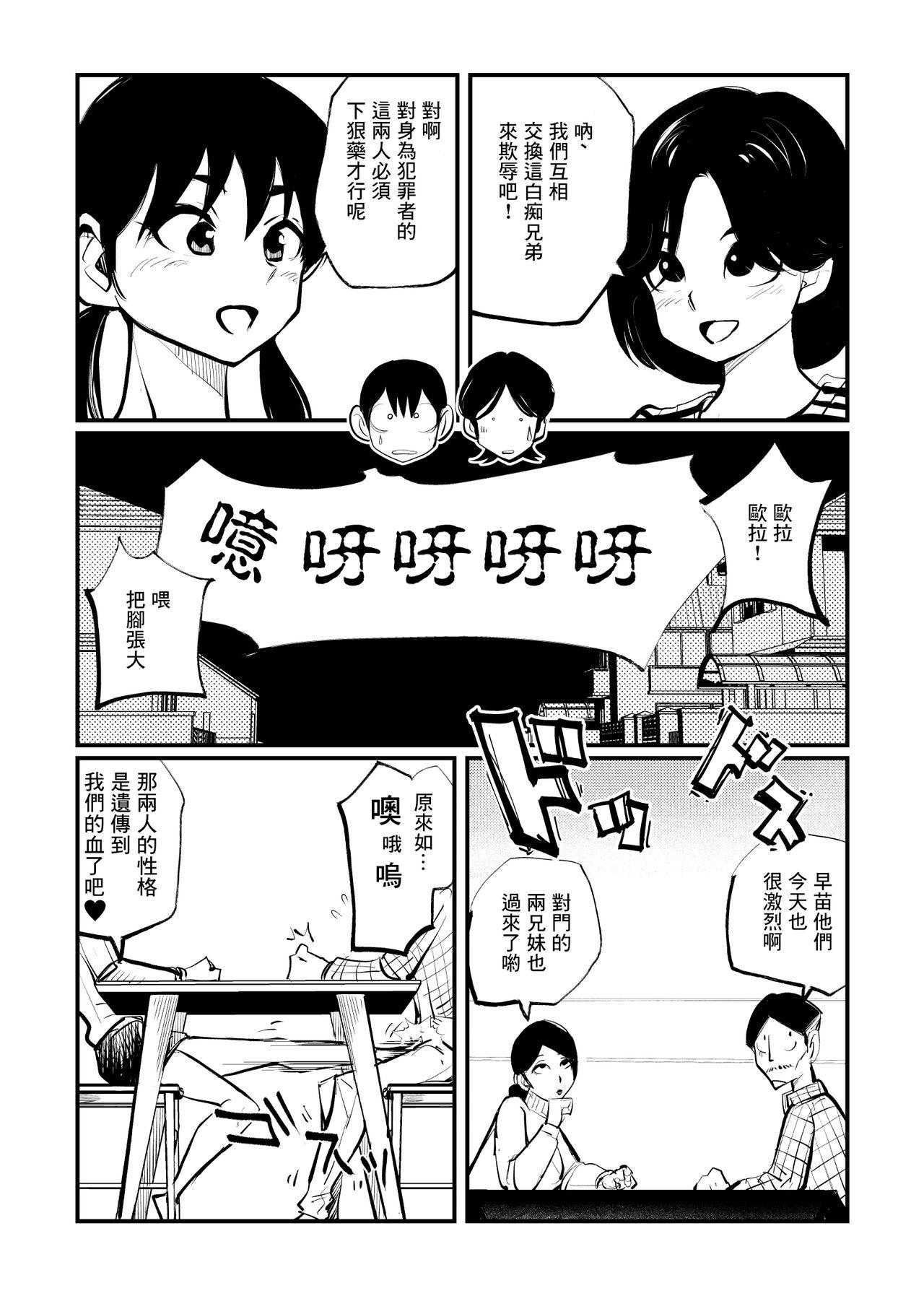 Omukai-san wa SM Kyoudai 18