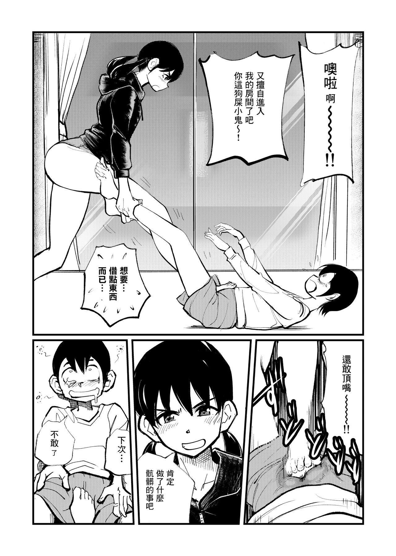 Omukai-san wa SM Kyoudai 5