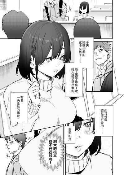 〇sen Yen de Oppai Misete. 1