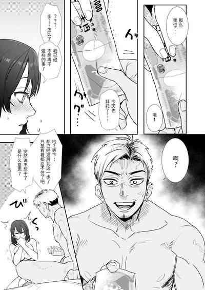 〇sen Yen de Oppai Misete. 5