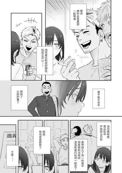 〇sen Yen de Oppai Misete. 7