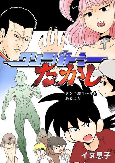 Cunnilingus Battler Takashi 1 0