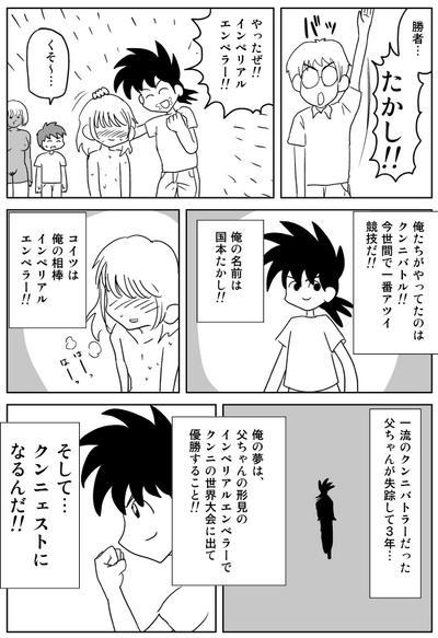 Cunnilingus Battler Takashi 1 2