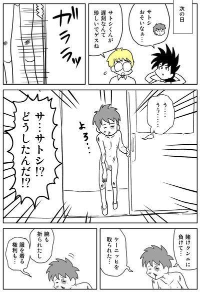 Cunnilingus Battler Takashi 1 3