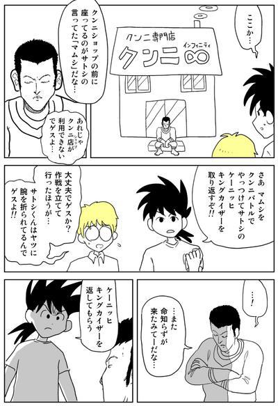 Cunnilingus Battler Takashi 1 4