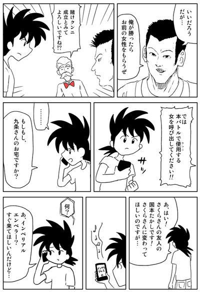 Cunnilingus Battler Takashi 1 5